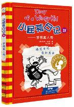 Diary of A Wimpy Kid Vol. 11 Part 1: Double Down (Chinese_simplified-English)