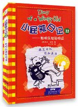 Diary of A Wimpy Kid Vol. 11 Part 2: Double Down (Chinese_simplified-English)