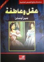 World Best Sellers: Sense and Sensibility (Arabic-English)