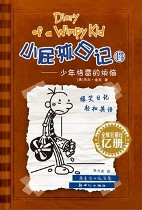 Diary of A Wimpy Kid Vol. 7 Part 2: The Third Wheel (Chinese_simplified-English)