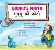 Guddu's Photo (Hindi-English)