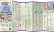 Japanese: A Language Map (Japanese-English)