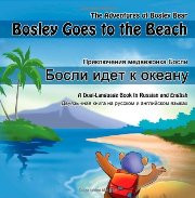 Bosley Goes to the Beach (Russian-English)