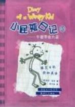 Diary of A Wimpy Kid Vol. 3 Part 1: The Last Straw (Chinese_simplified-English)
