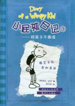 Diary of A Wimpy Kid Vol. 2 Part 1: Rodrick Rules (Chinese_simplified-English)