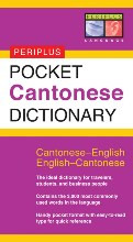 Pocket Cantonese Dictionary (Chinese-English)