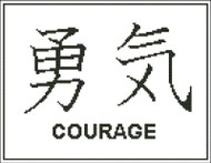 Japanese Symbol Courage