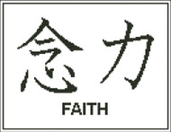 Japanese Symbol Faith