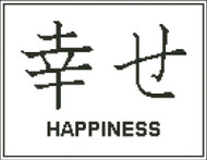 Japanese Symbol Happiness