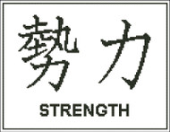 Japanese Symbol Strength