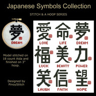 Japanese Symbols Collection