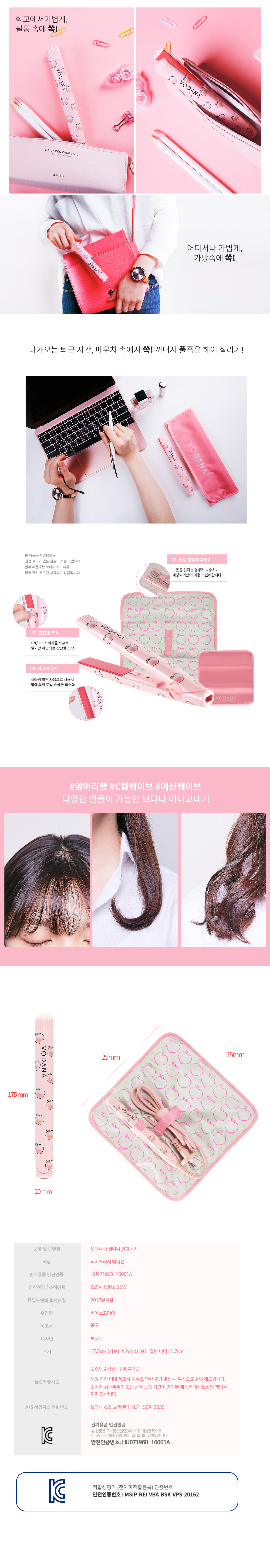 vodana-peachcrush-pocket-mini-flat-iron-02.jpg