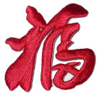 Iron On Patch Applique - Decorative Chinese Good Fortune Symbol.
