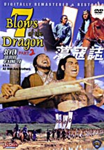 7 Blows Of The Dragon 2