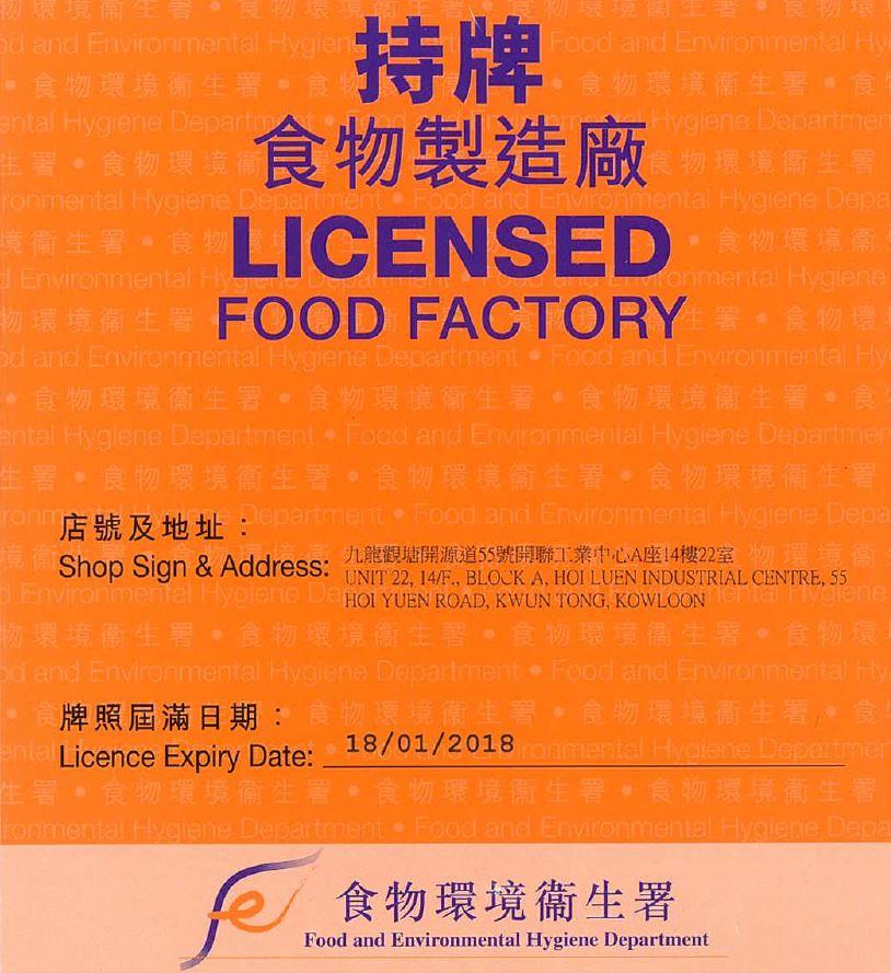factory-2018.jpg