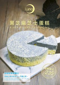 黑芝麻芝士蛋糕 (8吋)