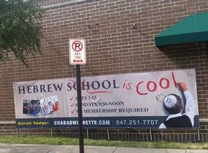 Hebrew school vinyl banner.