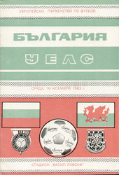 original Official programme for the international match Bulgaria V Wales played in Bulgaria.