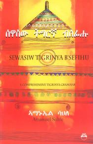 SEWASIW TIGRINYA B'SEFIHU: A Comprehensive Tigrinya Grammer (written in the Tigrinya language), by Amanuel Sahle