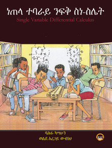 SINGLE VARIABLE DIFFERNTIAL CALCULUS (In Amharic): ነጠላ ተባራይ ንፍቅ ስነ-ስሌት, by ዶክተር ባሕሩ ካሣሁን & ዶክተር ወልደአረጋይ ውብነህ