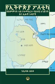ETHIOPIAN POLITICS የኢትዮጵያ ፖለቲካ, by Geletaw Zeleke