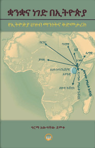 LANGUAGE AND IDENTITY IN ETHIOPIA, by Girma A. Demeke/ቋንቋና ነገድ በኢትዮጵያ: የኢትዮጵያ ህዝብ ማንነትና ቅድመታሪክ, ግርማ አውግቸው ደመቀ