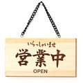 Japanese & Chinese & English Wooden Open Close Sign