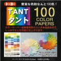 100 Sheets Japanese Origami Paper- 100 Colors 6 Inches #3949