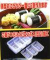 Sushi Press Nigiri Rice Mold Maker 3 Rolls