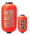 Outdoor Lantern Chochin Teppanyaki 18.5in