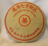 Yunnan Afar Pu-erh Cake (Ripe/Dark) -- 2008 Production