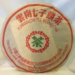 National Yunnan Pu-erh Cake (Ripe/Dark) -- 2010 Production