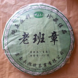 Chang Xing Hao Collection Pu-erh Cake (Raw/Green) -- 2013 Production