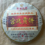 Golden Rewards Pu-erh Cake (Ripe/Dark) -- 2013 Production