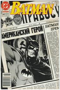 Batman #447 VF Front Cover