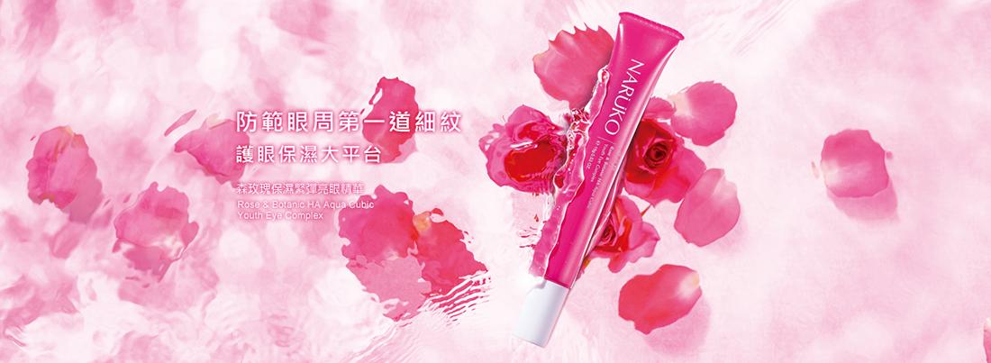 rose-eye-cream-1.jpg
