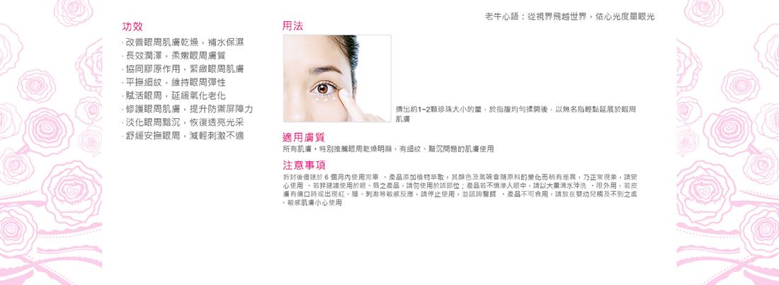 rose-eye-cream-4.jpg