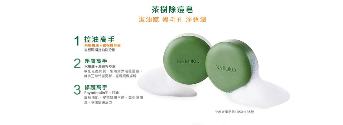 tea-tree-bar-soap-02.jpg