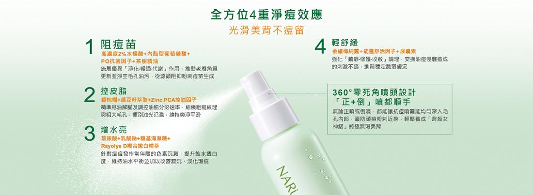 tea-tree-shine-control-blemish-body-spray-2.jpg