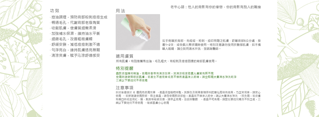 tea-tree-shine-control-blemish-body-spray-4.jpg