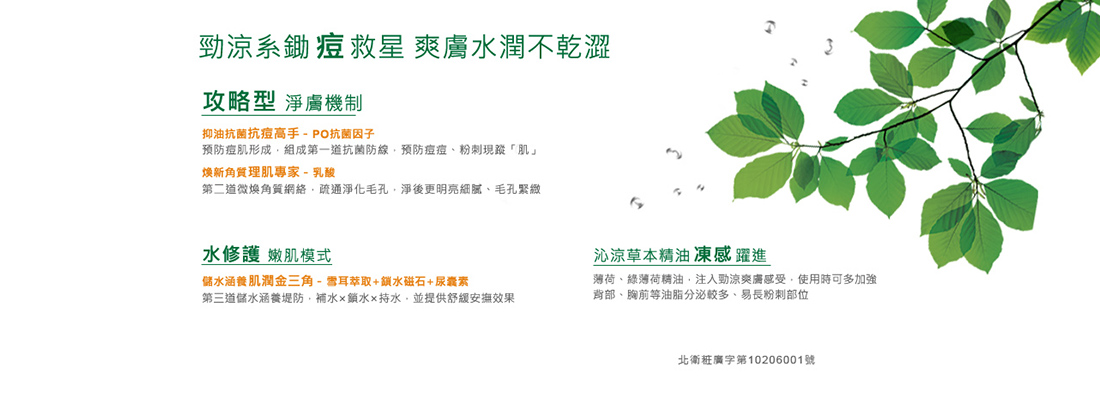 tea-tree-shower-gel-02.jpg