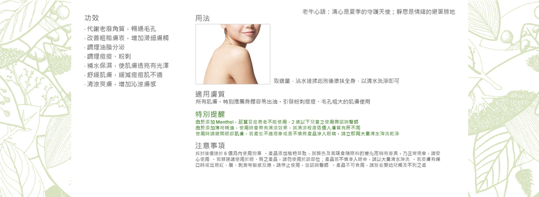 tea-tree-shower-gel-04.jpg