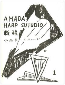 Amada Harp Studio 1