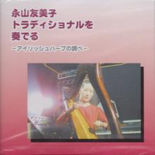 Nagayama Yumiko: Play Traditional (CD)