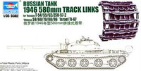 Track Links 580mm for 1946 era Russian, Chinese & Israel Tanks 1/35 Trumpeter