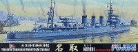IJN Natori Light Cruiser Waterline 1/700 Fujimi
