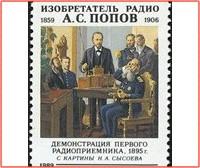 Russian Radio Day
