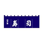 """Edomae Sushi"" Noren Curtain"