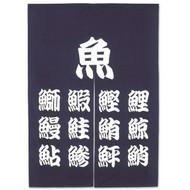Noren Curtain with Fish Kanji