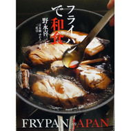 Frypan in Japan by Kimio Nonaga